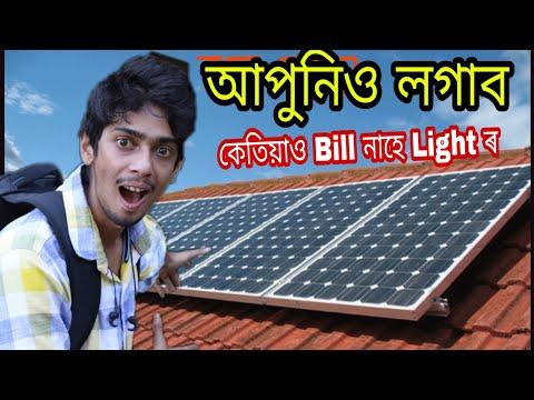 কৰে কি আচলতে Solar Panel এ | How Solar Panel Works - Dimpu Baruah