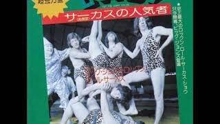 ビッグ・ジョンズ・ロックン・ロール・サーカス Big John's Rock'n'Roll Circus /曲馬団(サーカス)の人気者 LADY(Put The Light On Me) (1974年)