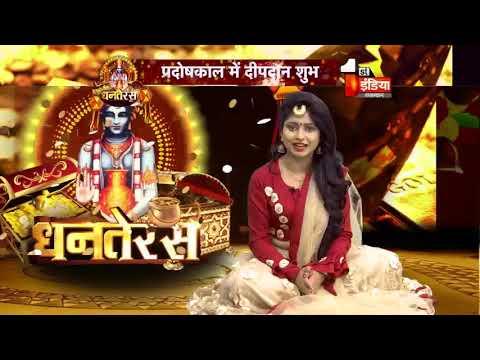 भगवान कुबेर की पूजा घर-व्यापार में देती है लक्ष्मी, शुभ धनतेरस