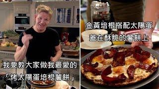 廚神戈登教你做經典美式早餐「烤太陽蛋培根薯餅」(中文字幕)