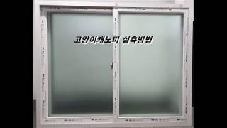 고양이캐노피 캣티오 창문 사이즈 확인