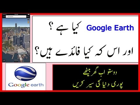 How To Use Google Earth Live Urdu/hindi Tutorial