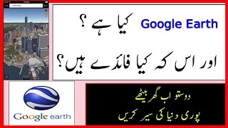 Video How To Use Google Earth Live Urdu/hindi Tutorial download MP3, 3GP, MP4, WEBM, AVI, FLV September 2018
