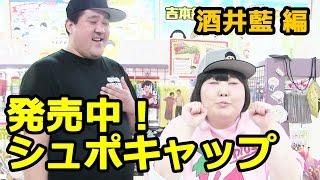 シュポキャップ発売中! 酒井藍 編 2017 Video