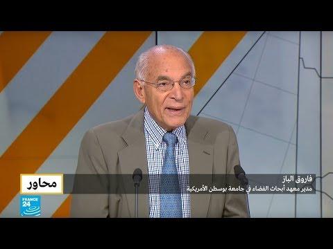 فاروق الباز يعرض أسباب -تأخر العرب- في البحث العلمي  - نشر قبل 7 ساعة