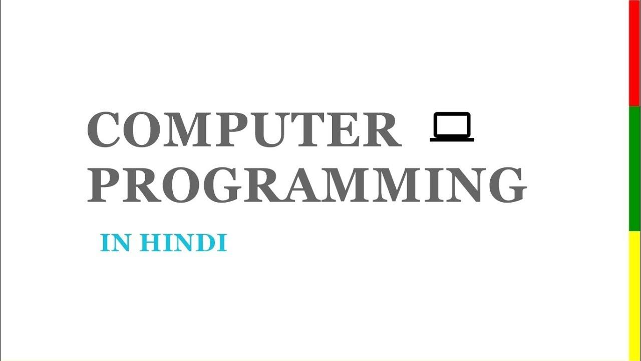 WHAT IS COMPUTER PROGRAMMING , SOURCE CODE , COMPILER & INTERPRETER ETC   #HINDI