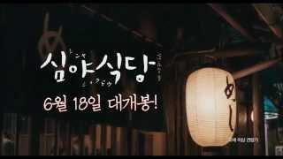 """""""심야식당"""" (深夜食堂, Midnight Diner) 30초 예고편 감독: 마쓰오카 조..."""