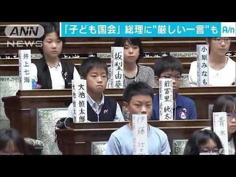 参議院で「子ども国会」 安倍総理に厳しい一言(17/07/31)