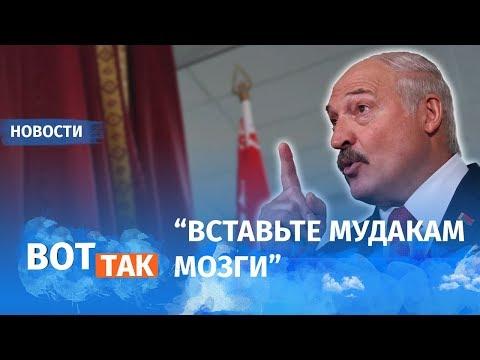 Запад – не указ. Лукашенко угрожает