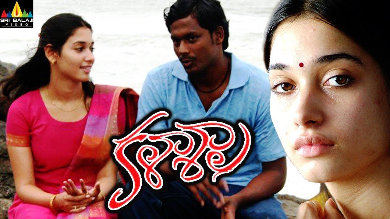 Download Kalasala Telugu Full Movie | Tamanna, Akhil | Sri Balaji Video