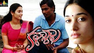 Kalasala Full Length Movie | Tamanna, Akhil | Sri Balaji Video