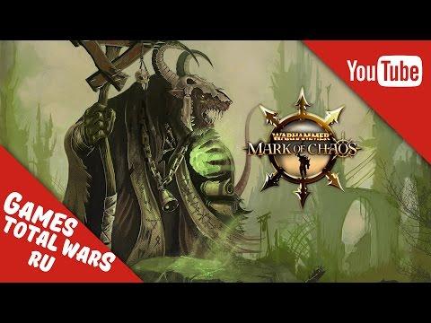 Прохождение Warhammer: Mark Of Chaos - Чертовы Скавены! #5