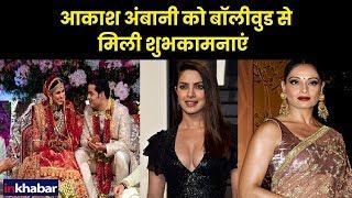 Akash Ambani and Shloka Mehta get wedding wishes from Bollywood stars, Bipasha Basu, Priyanka Chopra