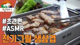 [ASMR 2탄] 눈으로 먹는 전기그릴 생삼겹살 리얼 …