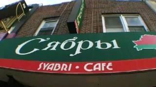 белорусский ресторан SYABRI NewYork (Нью-Йорк)