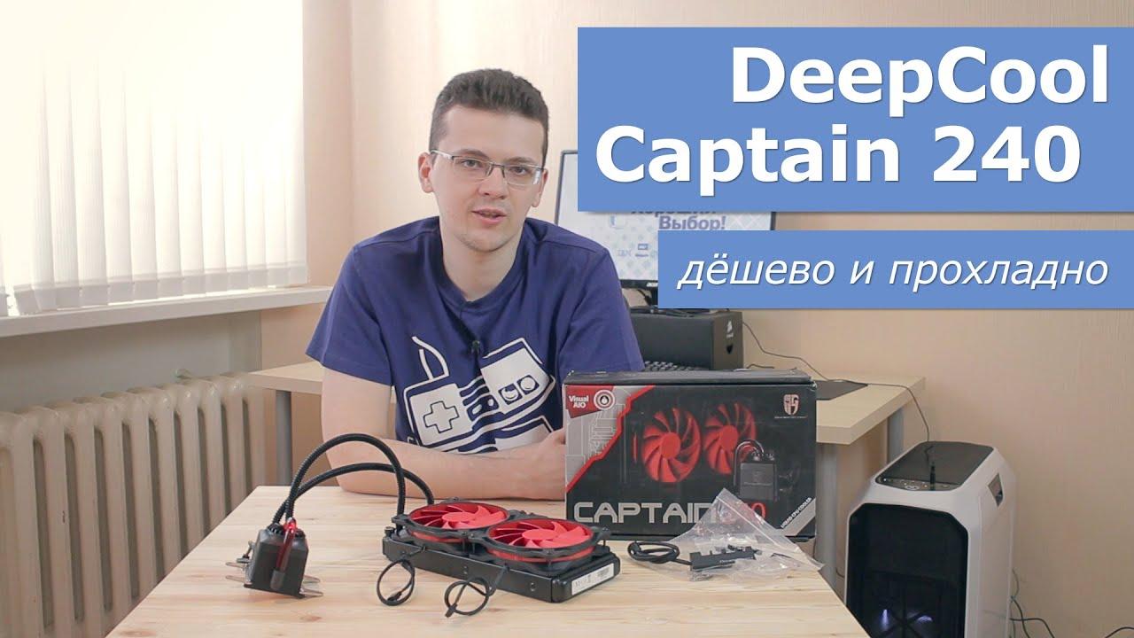 DeepCool Captain 240. Очень достойная бюджетная водянка