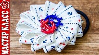 Цветок из репсовых лент / Морской стиль ✄ Kulikova Anastasia