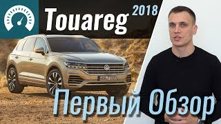 Volkswagen Touareg 2018 // InfoCar