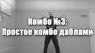 Нунчаку фристайл обучение - комбо #3 ДВУМЯ НУНЧАКУ