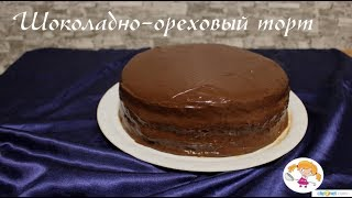 Простой шоколадно-ореховый торт на бисквитных коржах - ну очень вкусно! Chocolate cake