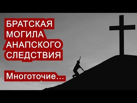 БРАТСКАЯ МОГИЛА АНАПСКОГО СЛЕДСТВИЯ. Многоточие... | Аналитика Юга России