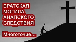 БРАТСКАЯ МОГИЛА АНАПСКОГО СЛЕДСТВИЯ. Многоточие...  Аналитика Юга России