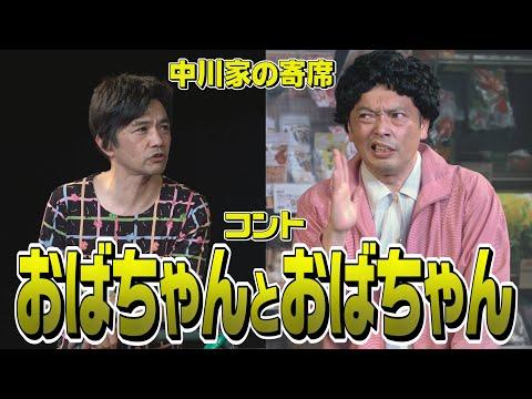 中川家の定番コント 「おばちゃんとおばちゃん」 スーパーで繰り広げられるおばちゃんの会話.