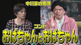 中川家 お笑い二刀流 MUSASHI コント「おばちゃんとおばちゃん」