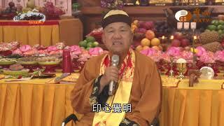 【混元禪師隨緣開示230】| WXTV唯心電視台
