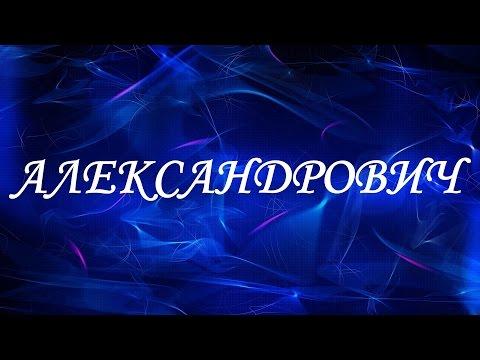Значение отчества Александрович. Мужские отчества и их значения