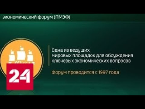 Россия в цифрах. Как прошел Петербургский международный экономический форум