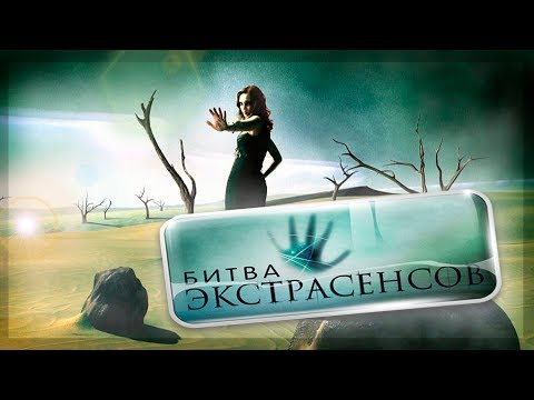 Битва экстрасенсов 18 сезон Что стало с победителями шоу серия 14.10.17 14 октября 2017