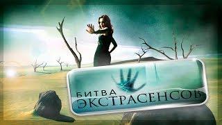 Битва экстрасенсов 18 сезон Что стало с победителями шоу 14 серия  30.12.17 30 декабря 2017