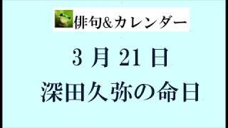 3月21日。深田久弥の命日。(俳句&カレンダー)