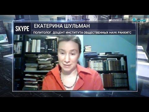 Смотреть фото Екатерина Шульман о возможности введения безусловного дохода в России: