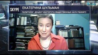 Смотреть видео Екатерина Шульман о возможности введения безусловного дохода в России: