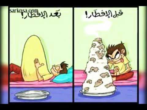 صور مضحكه عن رمضان اللهم بلغنا رمضان Youtube