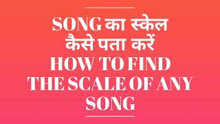 How to find out the scale of a song Hindi piano music tutori...