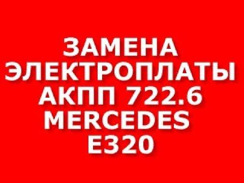 ЗАМЕНА ЭЛЕКТРОПЛАТЫ АКПП 722.6 Mercedes E320, 1999 г.