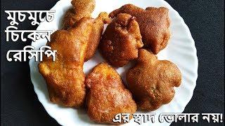 চিকেন বাটার ফ্রাই এতোই টেস্টি আর মুচমুচে যে এক নিমেষেই শেষ || Chicken Batter Fry || Bengali Recipe
