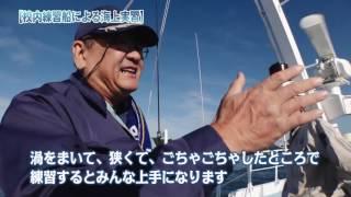 青春 FULL AHEAD 海上技術短期大学校編