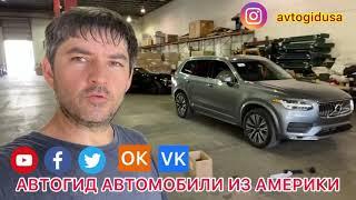 АВТО из США в КАЗАХСТАН/ АВТОМОБИЛИ из Америки купили подписчику Вся правда о покупке Авто из США