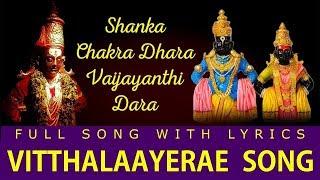 Vitthalaayerae Full Song With Lyrics | Shanka Chakra Dhara Vaijayanthi Dara | Hari Vitthala
