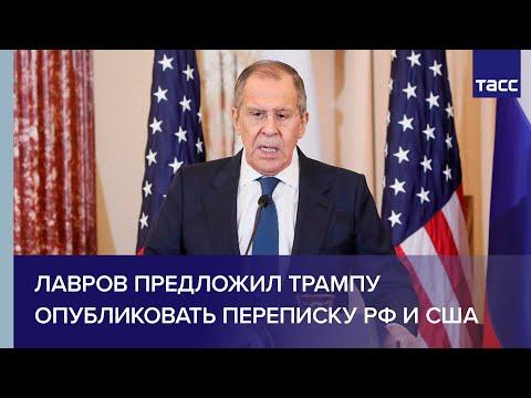 Лавров предложил Трампу опубликовать переписку РФ и США