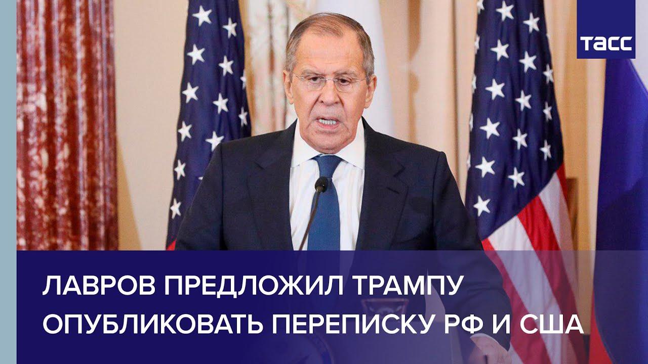 Лавров предложил Трампу опубликовать переписку РФ и США по «вмешательству в выборы»