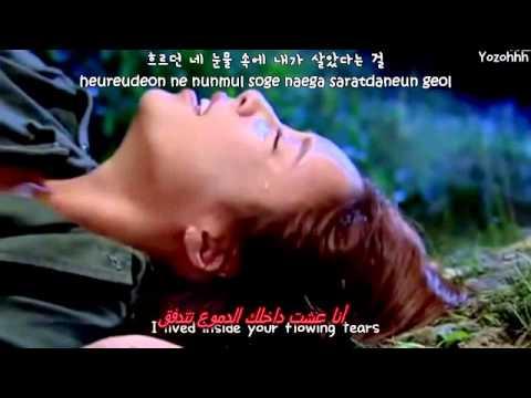 Eru   Secret 비밀) FMV (Secret OST)[ arabic SUB + Romanization + Hangul]