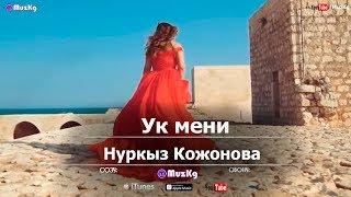 Нуркыз Кожонова - Ук мени / Жаны клип