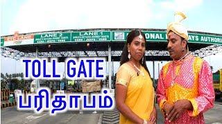 TOLL GATE PARITHAPANGAL/ SOGANGAL /MP PASS/டோல்கேட்டில் அரசியல்வாதிகளின் பரிதாபம்
