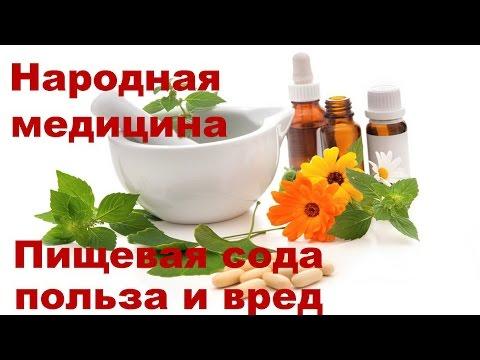 лечение рака содой на всех стадиях + метастазы. Видео рецепт лечения рака