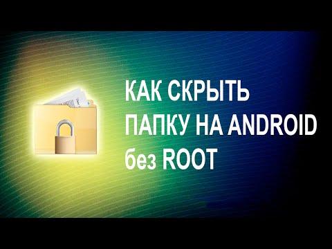 Как скрыть папку на Android без ROOT